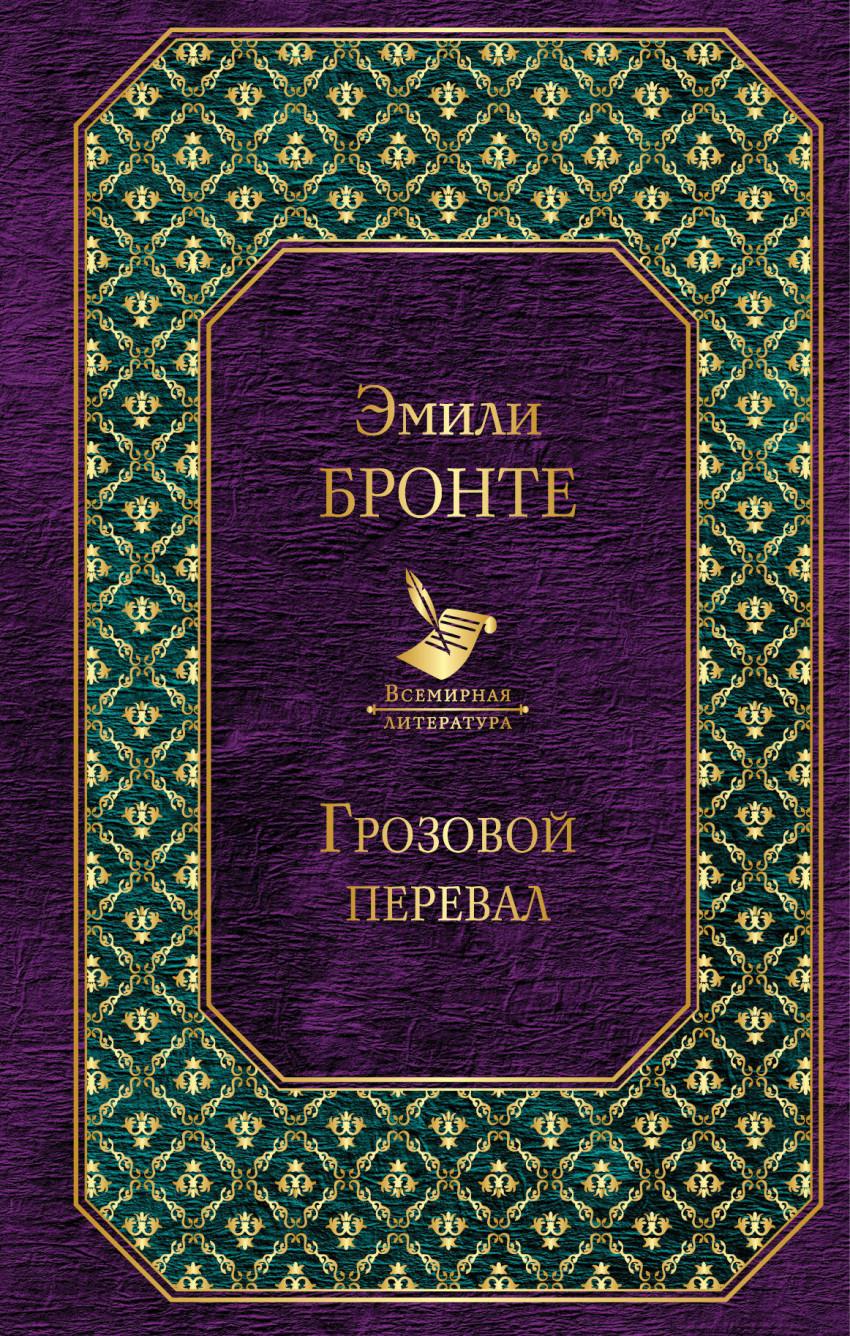 Грозовой перевал: Роман