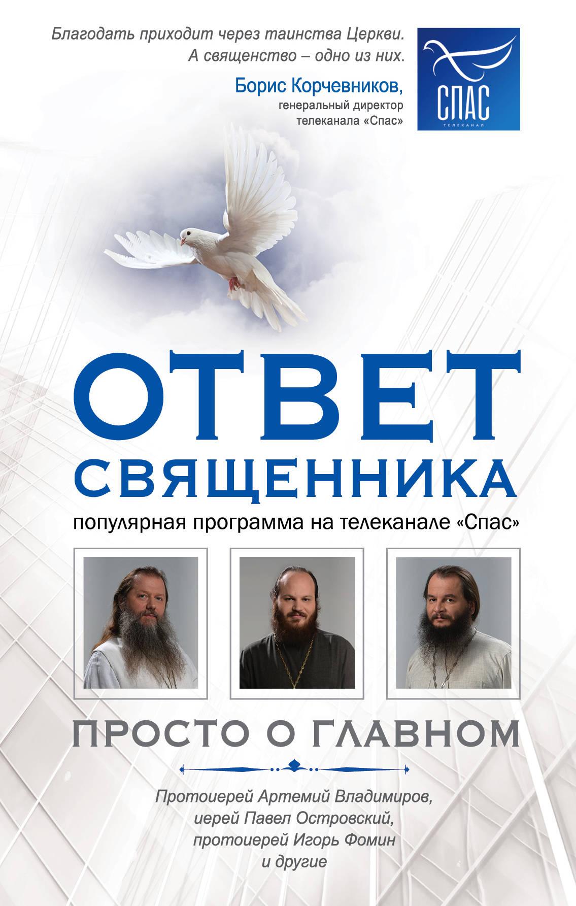 Ответ священника. Просто о главном. Протоиерей Артемий Владимиров, иерей Па