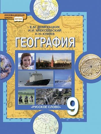 География. 9 кл.: Население и хозяйство России: Учебное пособие