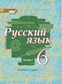 Русский язык. 6 кл.: Учебник. В 2-х ч. Ч. 1 (ФГОС)