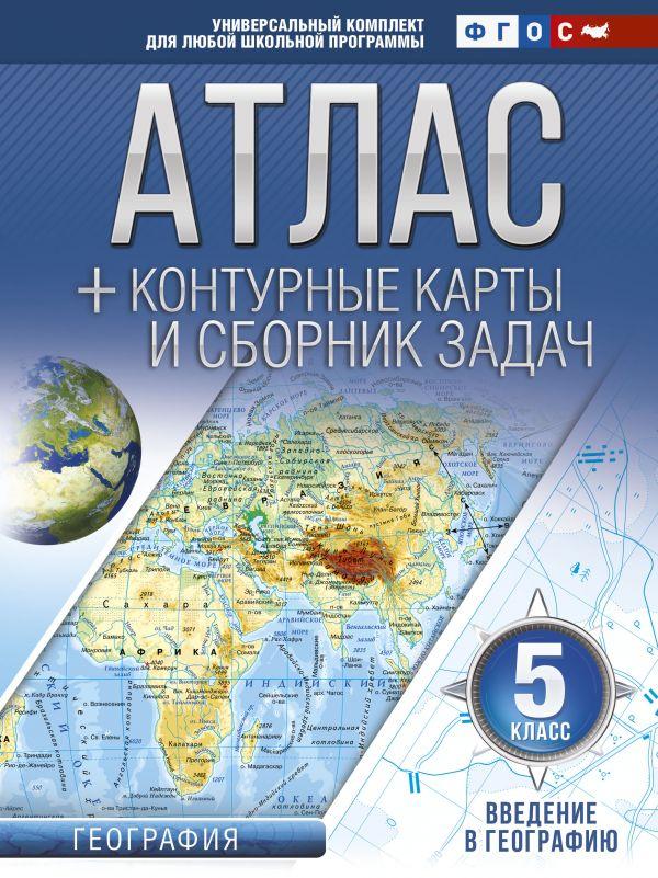 Атлас + контурные карты 5 кл.: Введение в географию ФГОС (с Крымом)