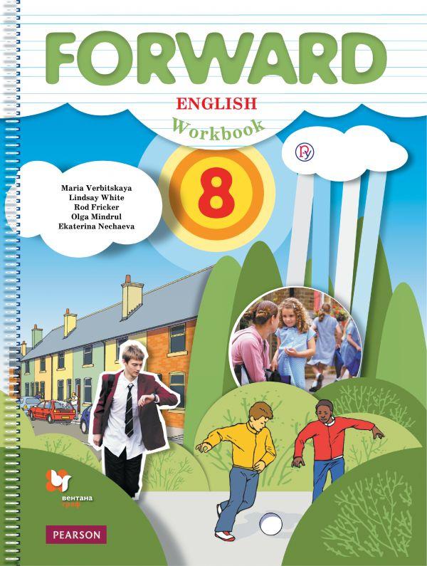 Английский язык. 8 кл.: Рабочая тетрадь (ФГОС)