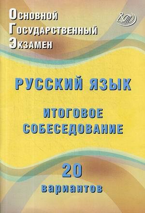 ОГЭ. Русский язык: Итоговое собеседование: 20 новых вариантов