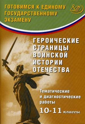 Героические страницы воинской истории Отечества.10-11 кл.:Темат.и диагн.раб