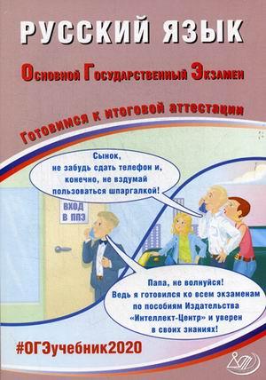 ОГЭ 2020. Русский язык: Готовимся к итоговой аттестации