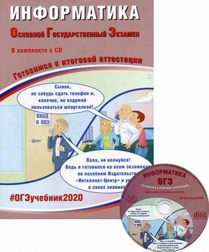 ОГЭ 2020. Информатика: Готовимся к итоговой аттестации