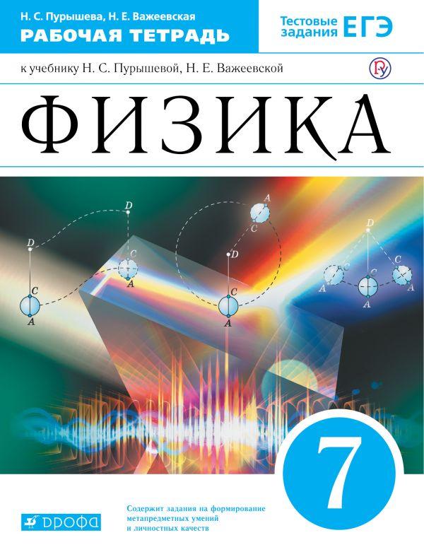 Физика. 7 кл.: Рабочая тетрадь ФГОС