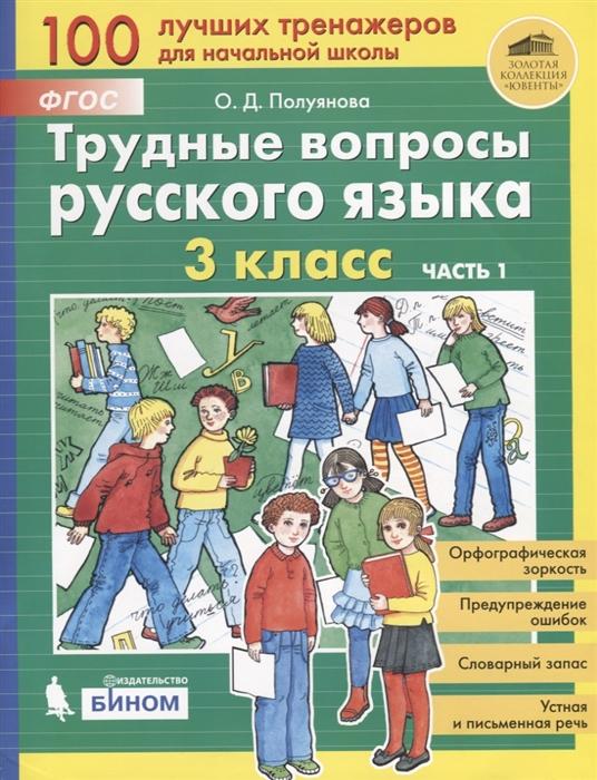Трудные вопросы русского языка. 3 класс. В 2 ч. Ч. 1 ФГОС