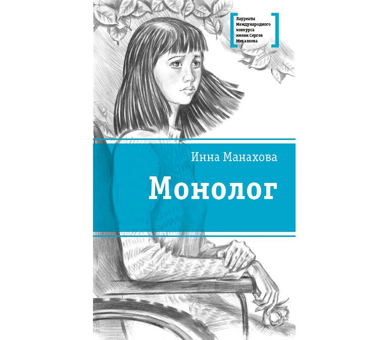 Монолог: Повесть
