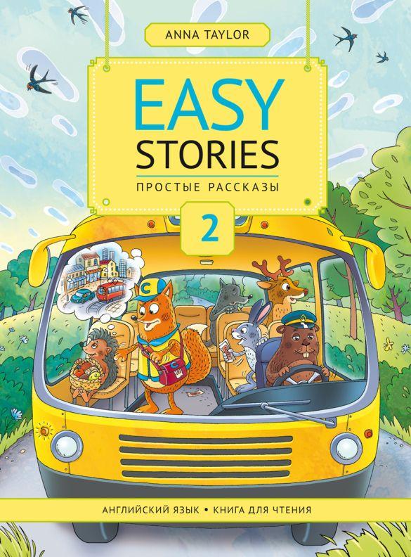 Книга для чтения 2. Простые рассказы = Easy Stories: Учебное пособие