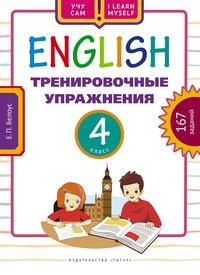Английский язык. 4 кл.: Тренировочные упражнения: Учеб. пособие