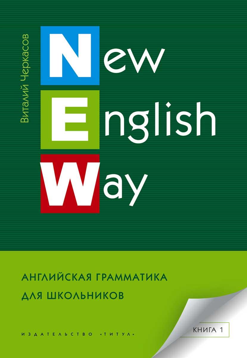New English Way. Английская грамматика для школьников: Книга 1