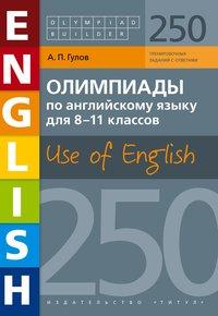 Олимпиады по английскому языку для 8-11 кл.: 250 зад.Olympiad builder. Use
