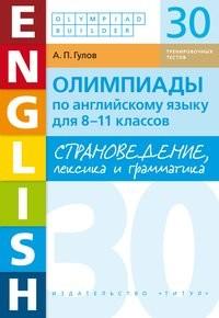 Олимпиады по английскому языку для 8-11 кл.: Страноведение, лексика и грамм