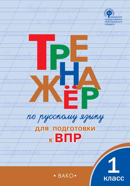 Русский язык. 1 кл.: Тренажер для подготовки к ВПР