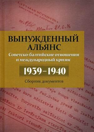 Вынужденный альянс. Советско-балтийские отношения и межд. кризис, 1939-1940