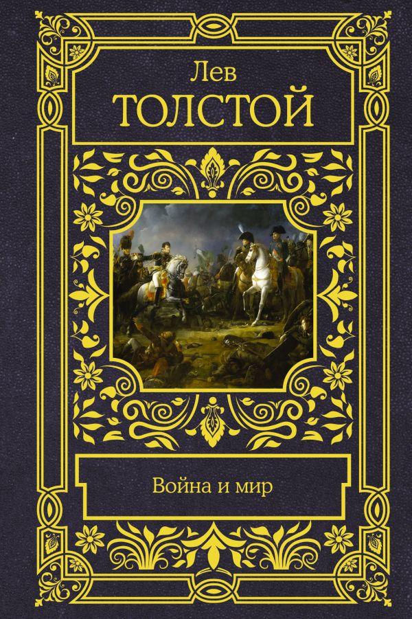 Война и мир: Роман