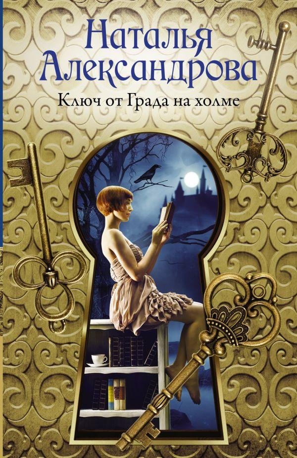 Ключ от Града на холме: Роман
