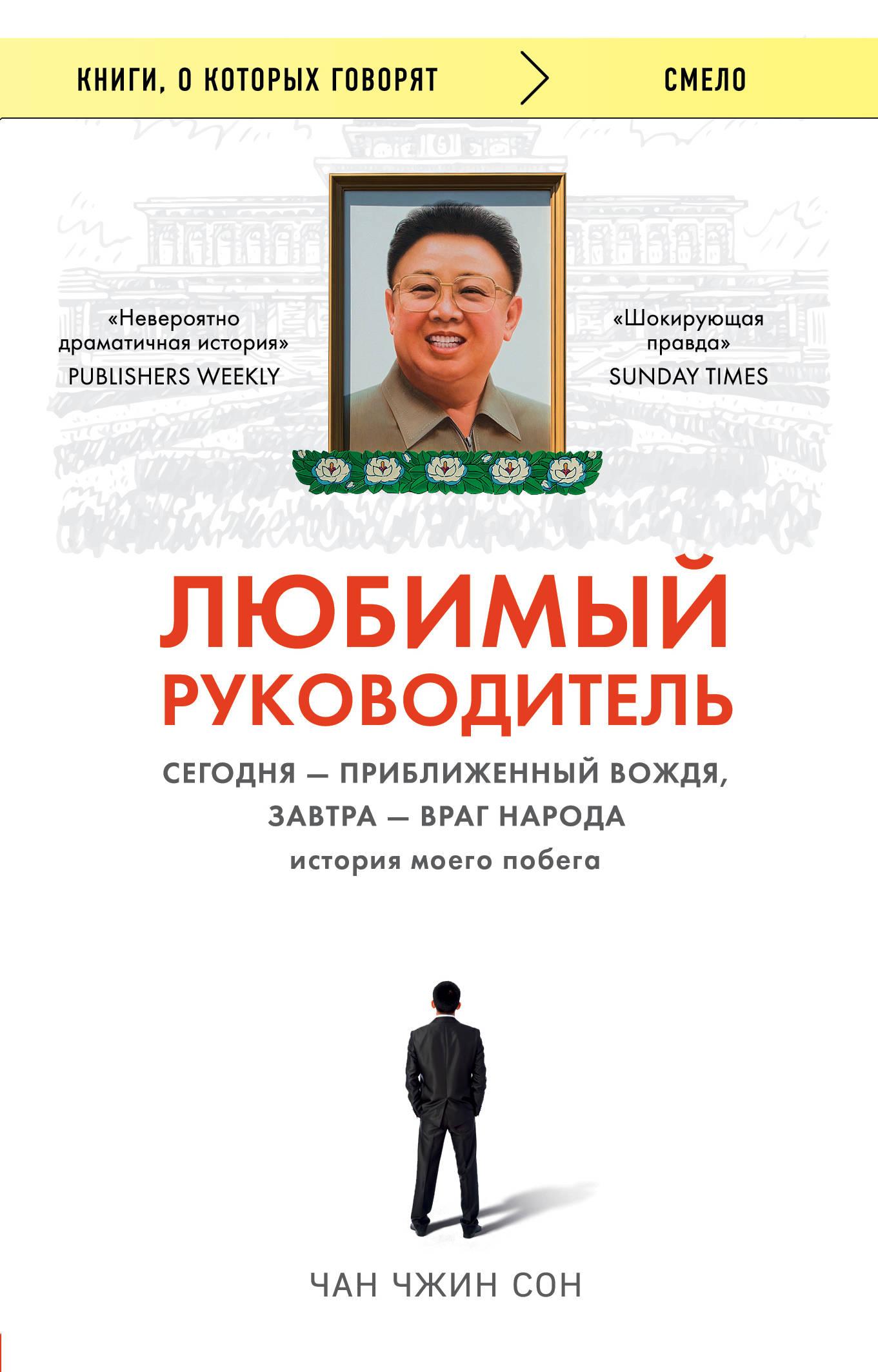 Любимый руководитель. Сегодня - приближенный Вождя, завтра - враг народа. И