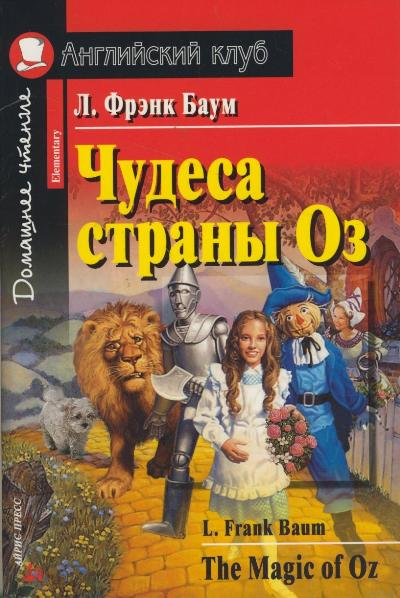 Чудеса страны Оз = The Magic of Oz