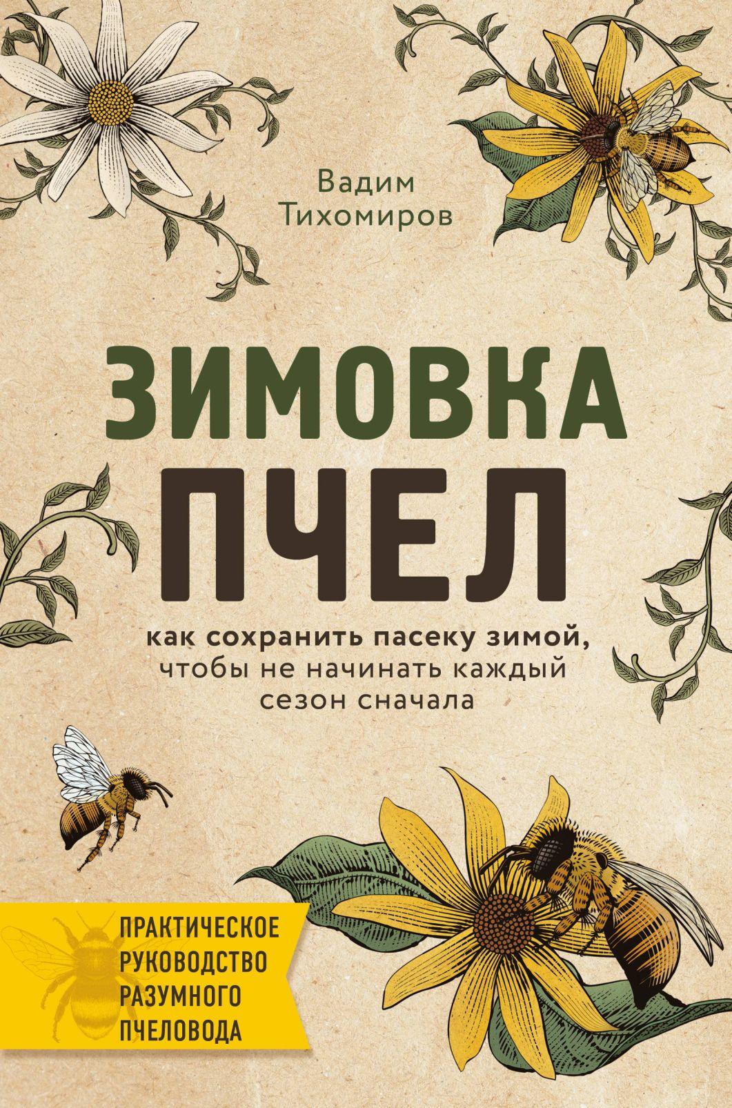 Зимовка пчел. Как сохранить пасеку зимой, чтобы не начинать каждый сезон сн