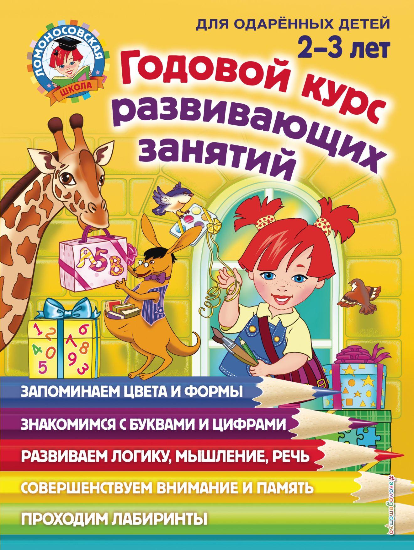 Годовой курс развивающих занятий: Для детей 2-3 лет