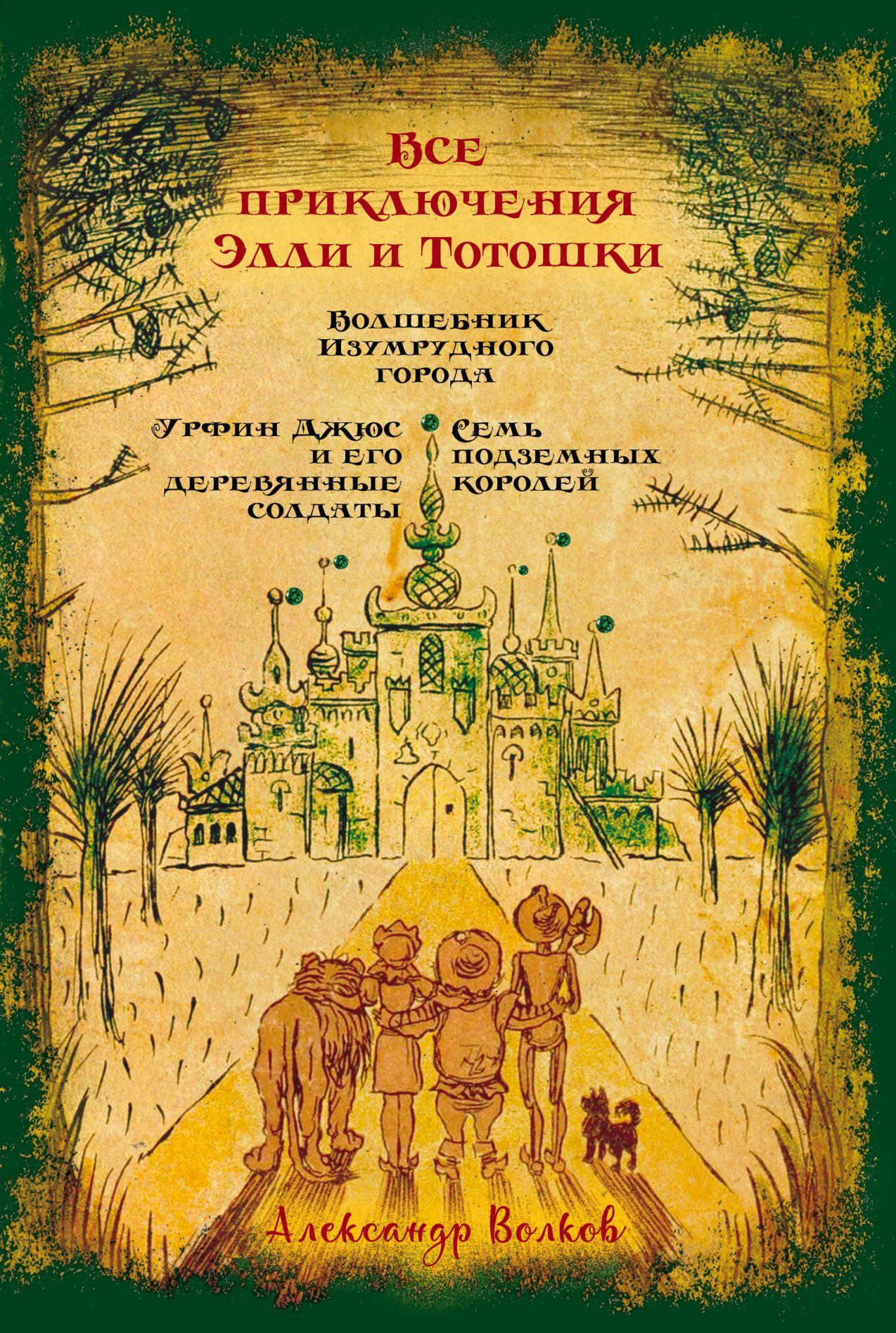 Все приключения Элли и Тотошки. Волшебник Изумрудного города. Урфин Джюс и