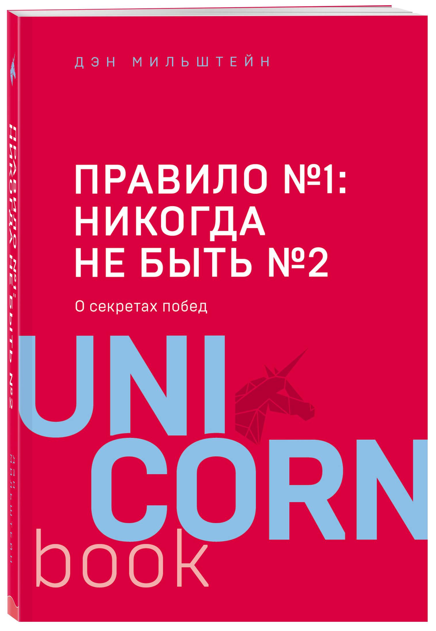 Правило №1 - никогда не быть №2: агент Павла Дацюка, Никиты Кучерова, Артем