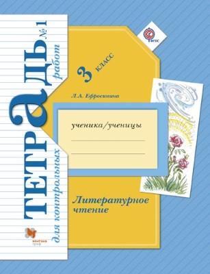Литературное чтение. 4 кл.: Тетрадь для контрольных работ № 1