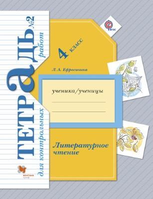 Литературное чтение. 4 кл.: Тетрадь для контрольных работ № 2