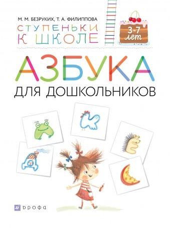 Азбука для дошкольников