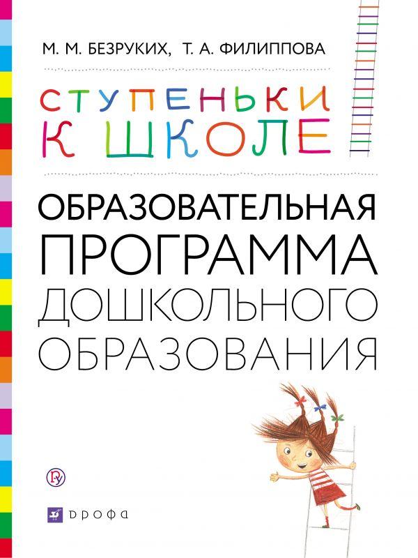 Ступеньки к школе: Образовательная программа дошкольного образ. 3-7 лет