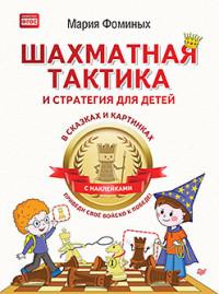 Шахматная тактика и стратегия для детей в сказках и картинках c наклейками.