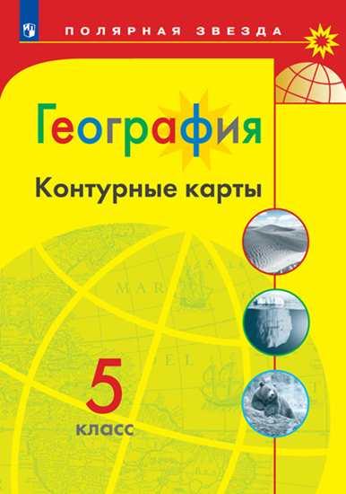 Контурные карты. 5 кл.: География