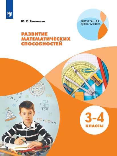 Развитие математических способностей. 3-4 классы