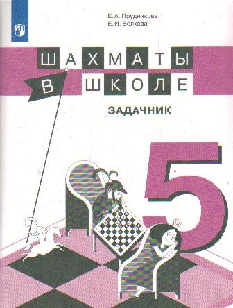 Шахматы в школе. 5 кл.: Задачник
