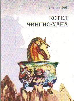 Котел Чингис-хана: Приключенческая повесть