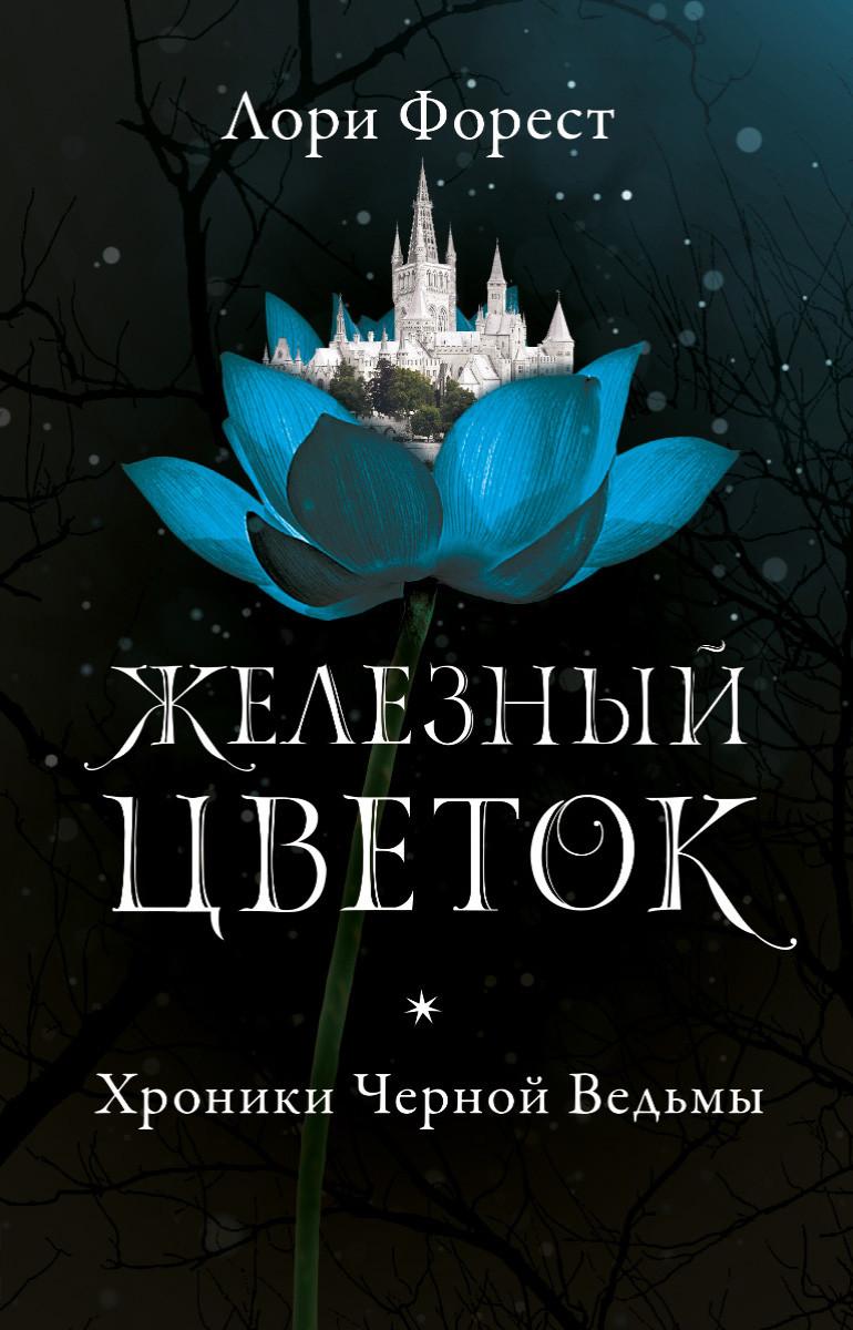 Хроники Черной Ведьмы: Кн. 2: Железный цветок: Роман