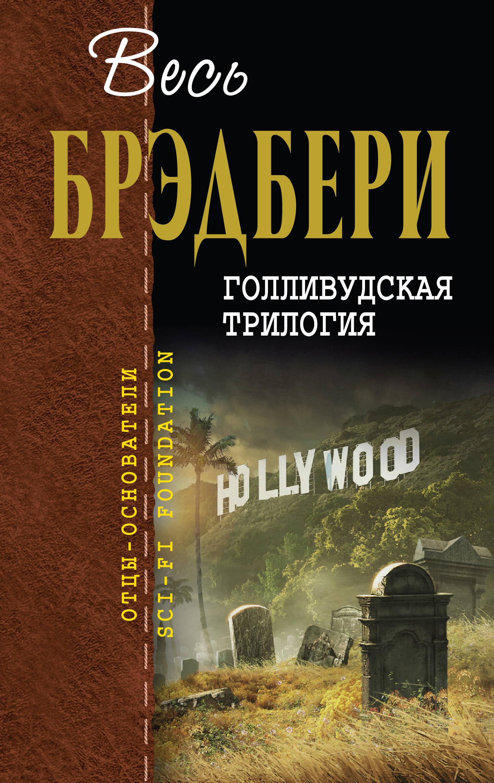 Голливудская трилогия