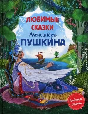 Любимые сказки Александра Пушкниа: Сборник сказок