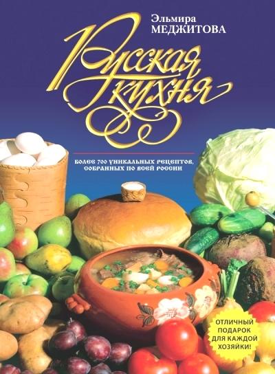 Русская кухня: Более 700 уникальных рецептов