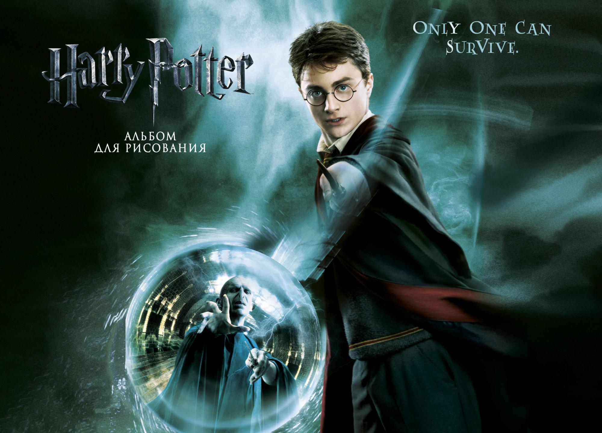Альбом д/рис 50л спир Гарри Поттер и Орден Феникса: с заданиями