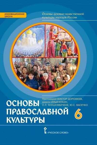 Основы православной культуры. 6 кл.: Учебник