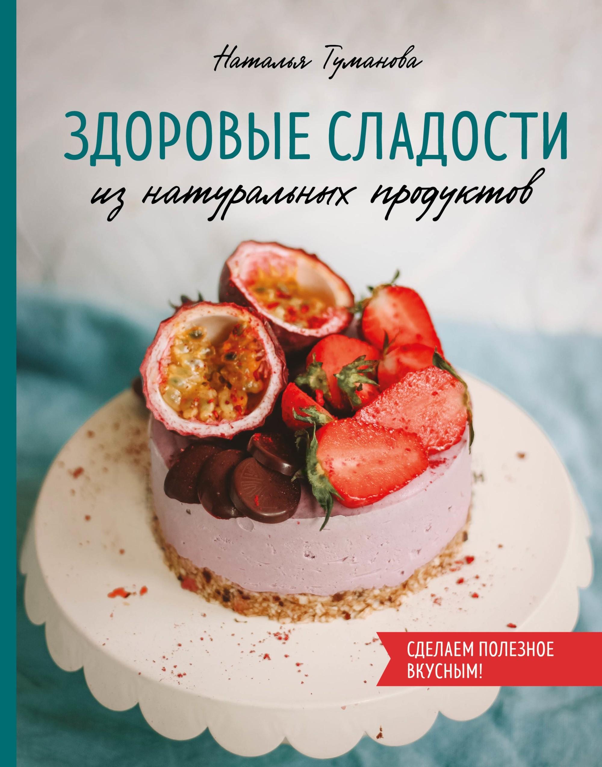 Здоровые сладости из натуральных продуктов