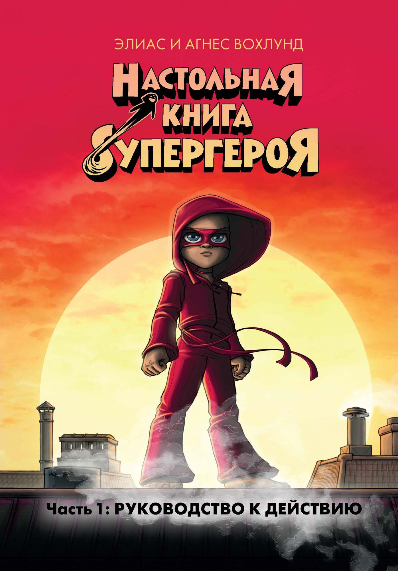 Настольная книга супергероя: Ч.1: Руководство к действию