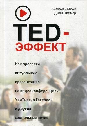 TED - эффект. Как провести визуальную презентацию на видеоконференциях, You