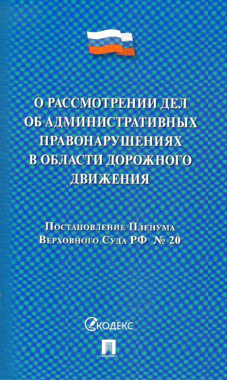 Постановление Пленума ВС РФ о рассмотрении дел об административных правонар