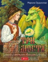 Три моста: Роман-сказка в двух частях: Часть 2: Торжество Ивлага