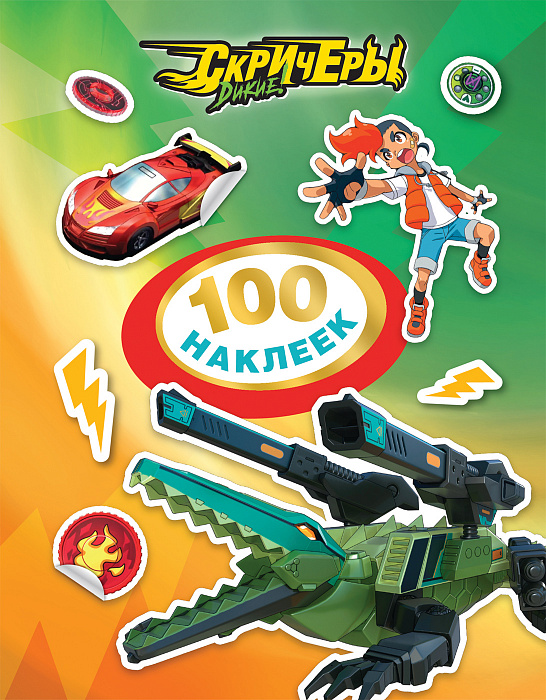 Дикие Скричеры. 100 наклеек (зеленая)