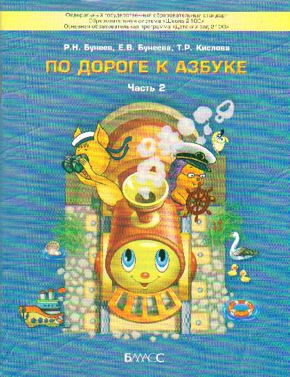 По дороге к азбуке: Пособие для дошкольников: В 5 ч. Ч. 2: (4-5 лет)